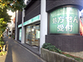 駒沢通り薬局