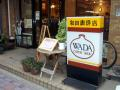 和田珈琲店