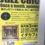 idacafe poster