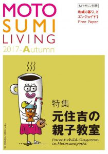 MOTOSUMI LIVING 2017-A